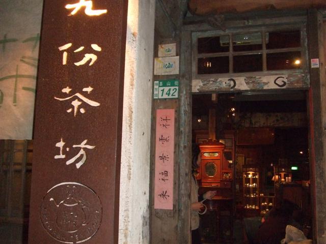 2008_1129旅行など0053 (Small).JPG